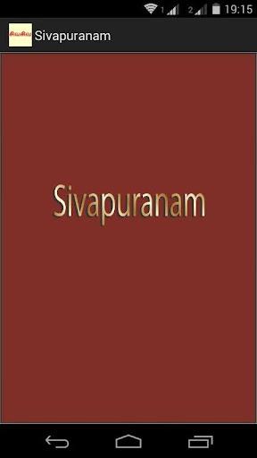 Sivapuranam