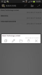 免費下載個人化APP|複製和剪貼 app開箱文|APP開箱王