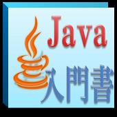 Java入門書