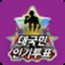 남자 아이돌 월드컵 icon