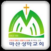 마산성막교회