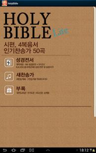 홀리바이블 라이트 오디오성경 인기찬송가50곡