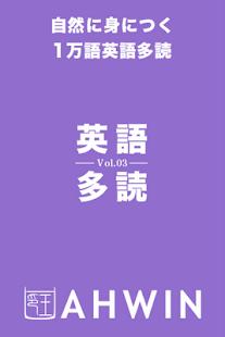 1万語英語多読Vol.3- screenshot thumbnail