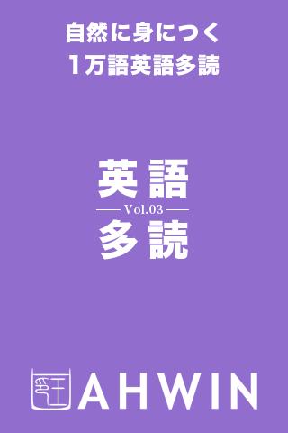 1万語英語多読Vol.3- screenshot
