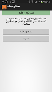 نصائح وحكم Screenshot 3