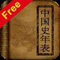 中国史年表(Free)_중문 중국사 연표(무료) icon