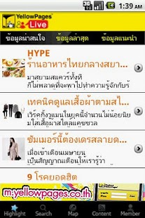 Thailand YellowPages - screenshot thumbnail