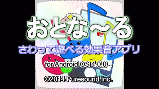 おとな~る - さわって遊べる効果音アプリ