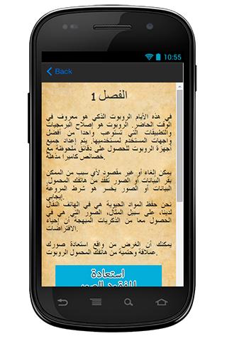 玩生產應用App|استعادته فقدت صورتي دليل免費|APP試玩