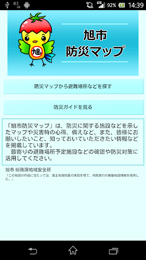 旭市防災マップ