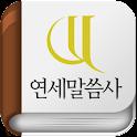 연세말씀사 logo