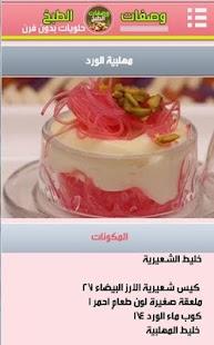 免費下載書籍APP|وصفات الطبخ app開箱文|APP開箱王
