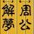 周公解夢(繁體) icon