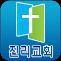 진리교회 icon