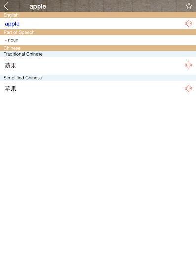 Screenshot for Chinese English Dictionary & Translator Free ch/en in Hong Kong Play Store