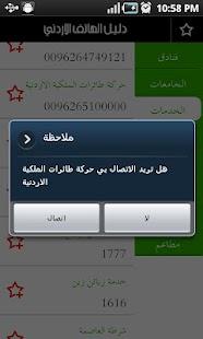 دليل الهاتف الاردني- screenshot thumbnail