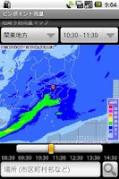 Screenshot of Pinpoint Rainfall