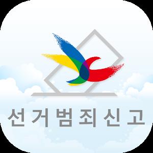 선거범죄신고모바일앱 아이콘