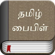 App Tamil Bible APK for Windows Phone