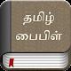 Tamil Bible APK