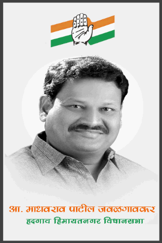Madhavrao Patil