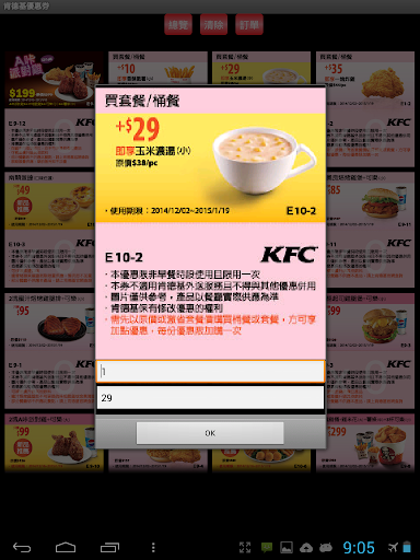 【免費購物App】台灣肯德基優惠券 KFC COUPON APP-APP點子