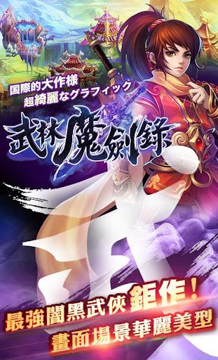 武林魔劍錄-魔教の逆襲!