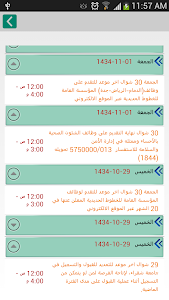 Saudi Qualify & Employment screenshot 6