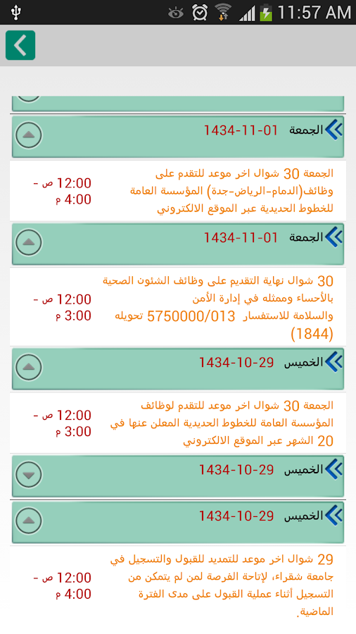 Saudi Qualify & Employment- screenshot