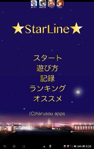 玩免費解謎APP|下載スターライン ~星をツナグパズル~ app不用錢|硬是要APP