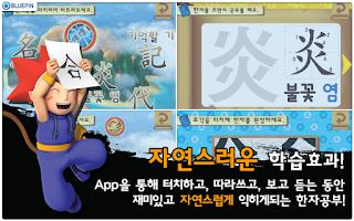 Screenshot of 마법 천자문 한자학습게임