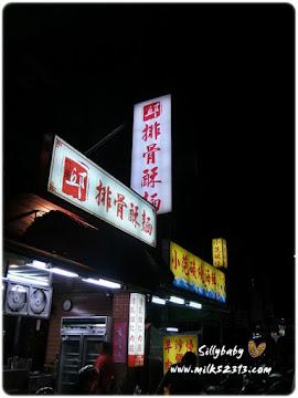 竹東邱家排骨酥麵