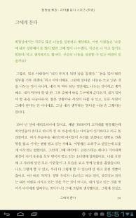 정정섭 회장 - 리더를 읽다 시리즈 - screenshot thumbnail