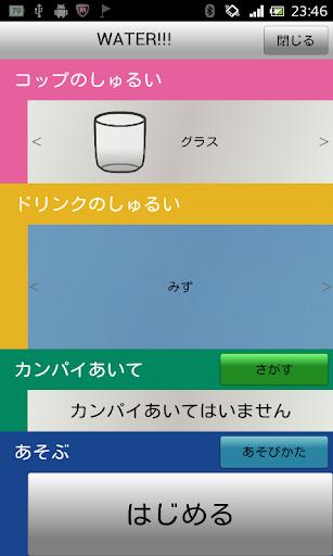 WATER!!!uff0du30b3u30c3u30d7u306bu5165u3063u305fu6c34u306eu30b7u30dfu30e5u30ecu30fcu30bf 1.1 Windows u7528 2