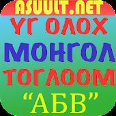 Үг Олох Монгол Тоглоом Mongol