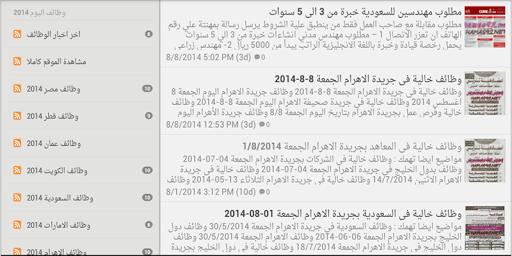 وظائف مصر و دول الخليج 2015