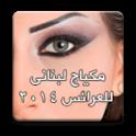 مكياج لبنانى للعرائس 2014 icon