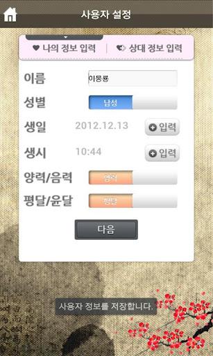 玩生活App|[高級]東方占星2013年免費|APP試玩