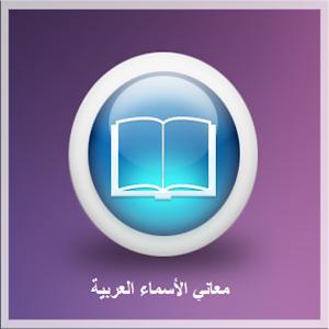 App معاني الأسماء العربية APK