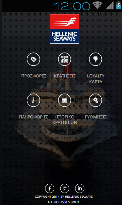 Hellenic Seaways - screenshot