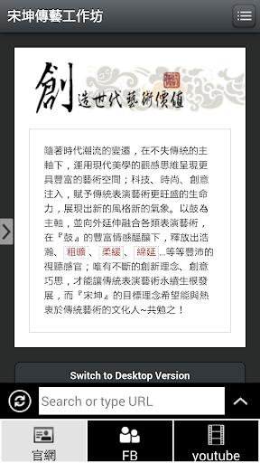 妖物語app - 首頁