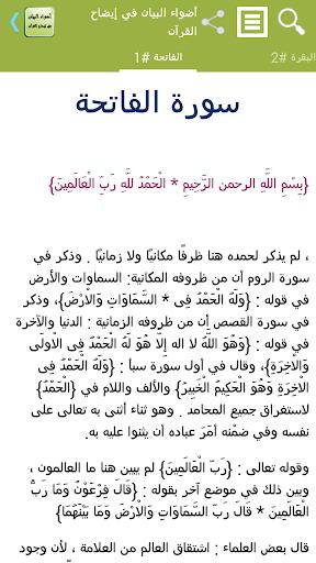 أضواء البيان في إيضاح القرآن