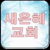 새은혜 교회