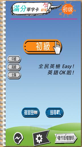 【免費教育App】滿分英文單字卡-初級-APP點子