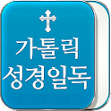 가톨릭_성경일독 성경 락