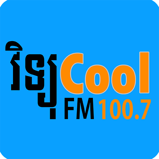 cool fm dating app 1073 kool fm plays today's best music chbe-fm is part keep your radio locked on 1073 kool fm for the chance to win avril lavigne dating heir with.
