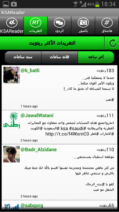 KSA Reader (Saudi Reader) - screenshot