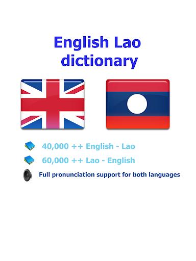 Lao ແປພາສາ ອັງກິດ for PC