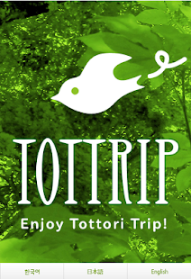 TOTTRIP | Tottori Travel App- screenshot thumbnail