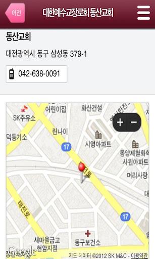 【免費通訊App】동산교회-APP點子